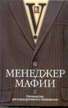 Менеджер мафии. Руководство для корпоративного Макиавелли