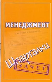 Самсонов Н.А. - Менеджмент обложка книги