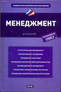 Ашмарина С.И. - Менеджмент обложка книги