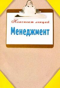Данилов А. - Менеджмент обложка книги