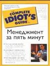 Менеджмент за пять минут обложка книги