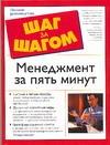 Хааснут Р. - Менеджмент за пять минут' обложка книги