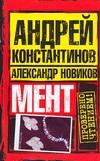 Мент обложка книги