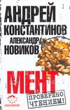 Константинов Андрей - Мент обложка книги