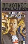 Золотько А. - Мент для новых русских обложка книги