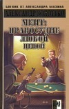 Золотько А. - Мент: правосудие любой ценой обложка книги