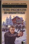 Золотько А. - Мент: Рождество по-новорусски обложка книги