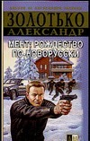 Мент:Рождество по-новорусски