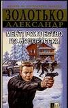 Золотько А. - Мент:Рождество по-новорусски обложка книги