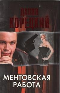 Корецкий Д.А. - Ментовская работа обложка книги