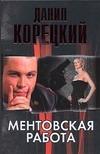Корецкий Д. А. - Ментовская работа обложка книги