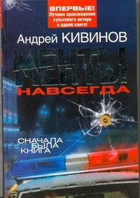 Кивинов А. - Менты навсегда обложка книги