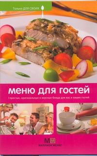 - Меню для гостей обложка книги