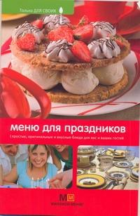 - Меню для праздников обложка книги