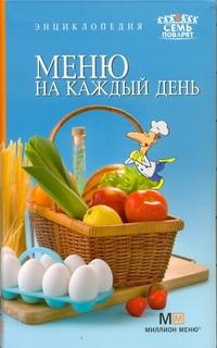 - Меню на каждый день обложка книги