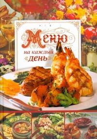 Меню на каждый день. Кулинарные рецепты Нестерова А.В.