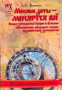 Фоменко А.Т. - Меняем даты - меняется все обложка книги