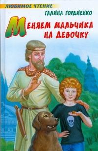 - Меняем мальчика на девочку обложка книги