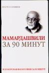 Скляренко Е. - Мераб Мамардашвили за 90 минут обложка книги