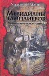 Манн Уильям Ф. - Меридианы тамплиеров. Тайные карты Нового Света обложка книги