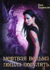 Харрисон Ким - Мертвая ведьма пошла погулять обложка книги