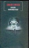 Кинг С. - Мертвая зона. Воспламеняющая взглядом обложка книги