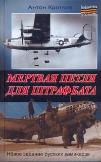 Кротков А.П. - Мертвая петля для штрафбата обложка книги