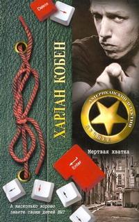 Мертвая хватка от book24.ru