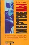 Чак Уильямс - Мертвецы обложка книги