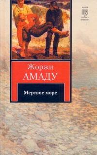 Мертвое море Амаду Ж.