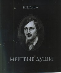 Мертвые души обложка книги