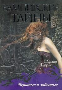 Харрис Ш. - Мертвые и забытые обложка книги