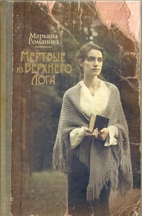 Романова Марьяна - Мертвые из Верхнего Лога обложка книги