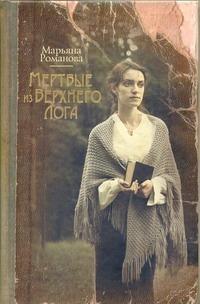 Мертвые из Верхнего Лога Романова Марьяна