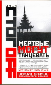 Стогоff Илья - Мертвые могут танцевать обложка книги