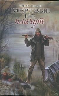 Абрамов С. - Мертвые не плачут обложка книги