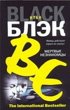 Мертвые незнакомцы обложка книги