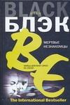Блэк Итан - Мертвые незнакомцы обложка книги