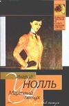 Нолль И. - Мертвый петух обложка книги