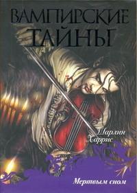 Харрис Ш. - Мертвым сном обложка книги