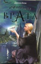 Блэк Дженна - Мерцающие врата' обложка книги