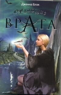 Блэк Дженна - Мерцающие врата обложка книги