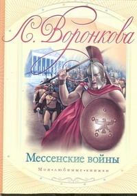 Воронкова В. В. - Мессенские войны обложка книги
