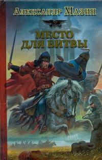 Мазин А.В. - Место для битвы обложка книги