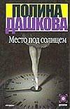 Дашкова П.В. - Место под солнцем обложка книги
