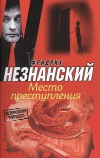 Незнанский Ф.Е. - Место преступления обложка книги
