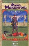 Макинтош Ф. - Месть' обложка книги