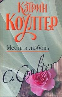 Коултер К. - Месть и любовь обложка книги