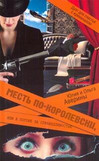 Аверина Юлия - Месть по-королевски, или В погоне за справедливостью обложка книги