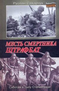 Сахарчук Р.И. - Месть смертника. Штрафбат обложка книги